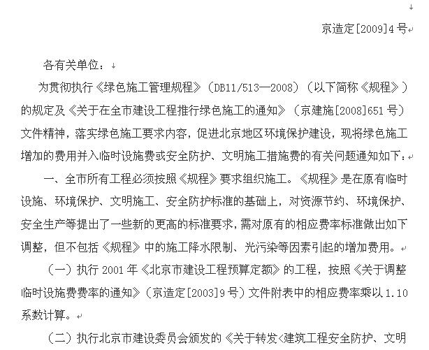 北京01定额有关临时设施方面的费用如何计取?