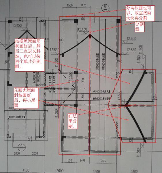 要先画大的屋面斜坡定义好后再画小屋面