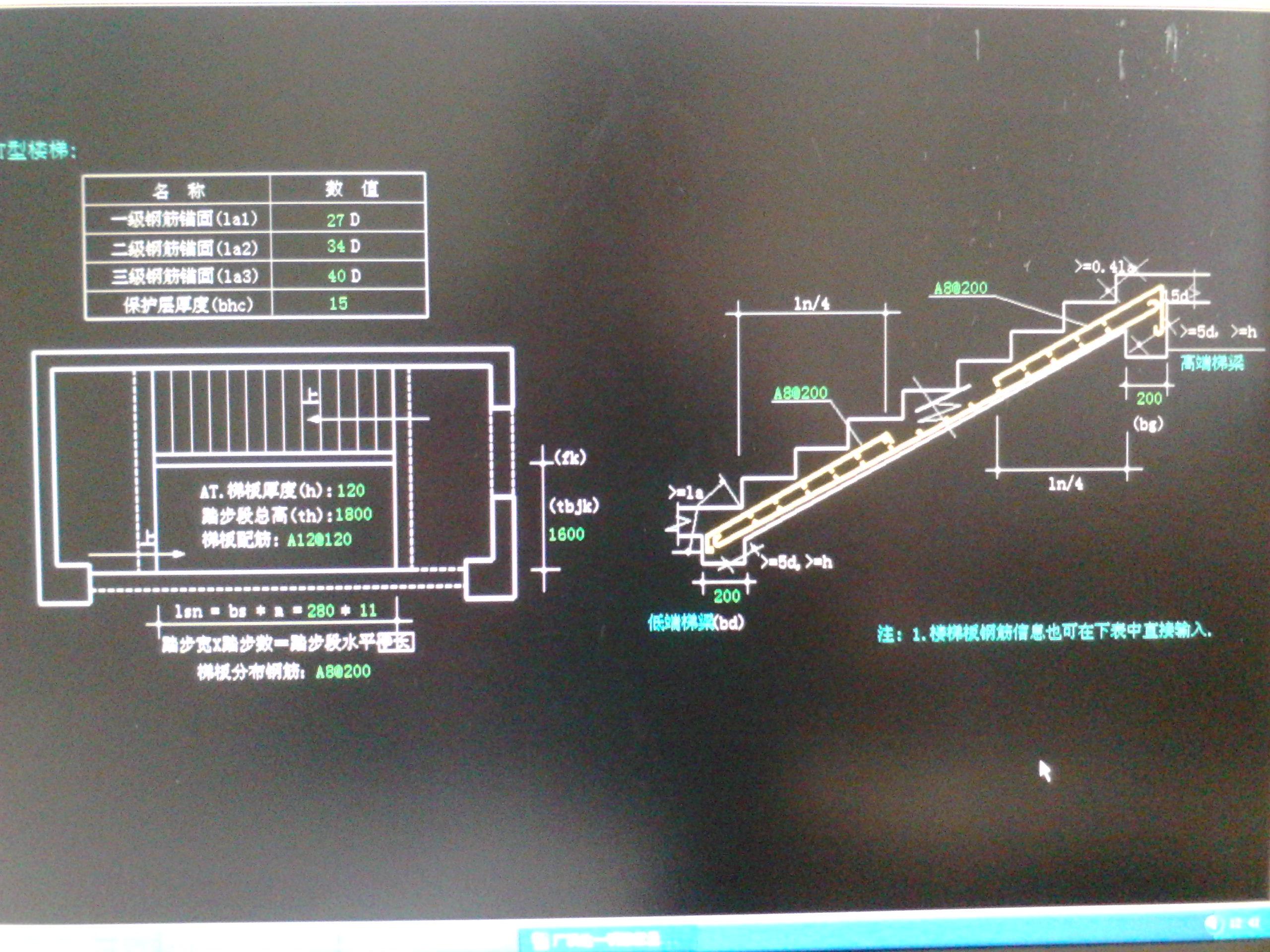 """输入""""点击----然后按图纸输入钢筋和板、梯梁的参数即可."""