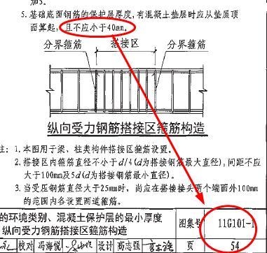 保护层厚度-广联达服务新干线-答疑解惑