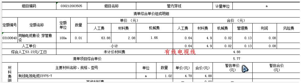弱电系统线怎么套定额-广联达服务新干线-答疑解惑