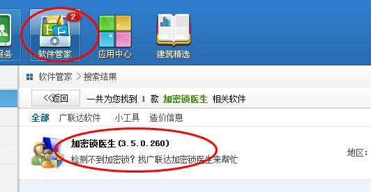 广联达服务新干线 广联达服务新干线钢结构人工 广联达服...