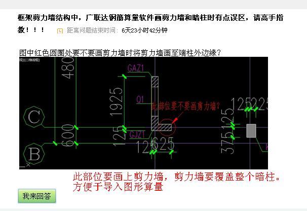 框架剪力墙结构中,广联达钢筋算量软件画剪力墙和