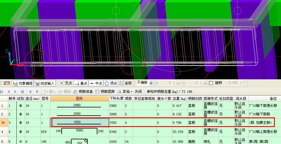 如图所示的框支梁KZL9(2) 800x1800,其右侧为竖向加腋,配筋汇总计算后,查看钢筋三维如图所示,其中编辑钢筋对话框里面的下部钢筋的图像与三维里面看到的不一样,根据图集(截图)实际的钢筋形状应该是哪种样子?是不是因为有加腋钢筋的形状才是三维里面看到的样子呢?如果真的如三维里面看到的样子,我们施工员说钢筋都是直的(按照框架梁下部钢筋),没有弯折,那么我在算的时候是应该根据实际的还是软件给出的理论的?