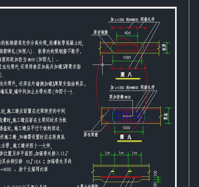 地下室外墙后浇带广联达服务新干线图片
