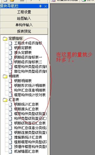 弯曲调整值广联达服务新干线图片