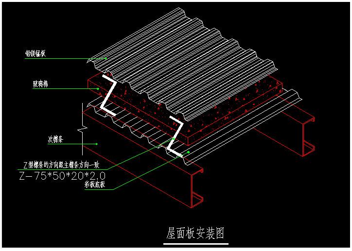 钢结构屋面做法