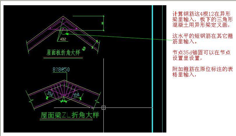 板折角大样的钢筋怎么处理? fs.fwxgx.com 宽810x468高