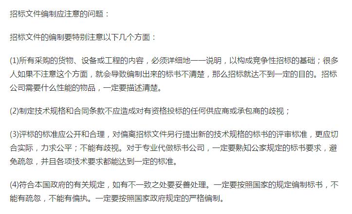 编写招标文件注意事项-广联达服务新干线-答疑解惑