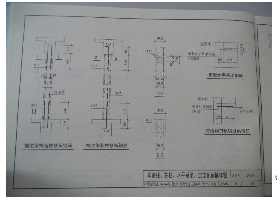 12g614-1是砌体填充墙结构构造图集,这不是砌体通长筋的设计,是砌体