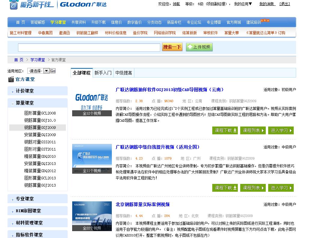 广联达2013版钢筋抽样中cad导图-广联达服务新干线