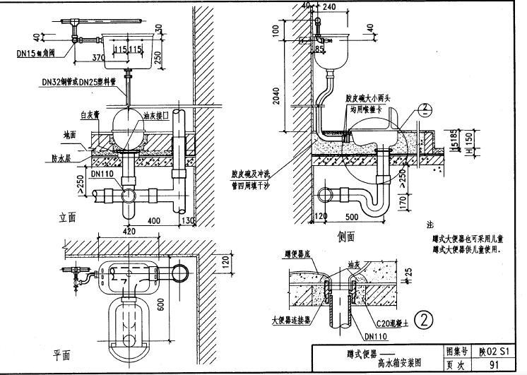 蹲式大便器 瓷高水箱-广联达服务新干线-答疑解惑