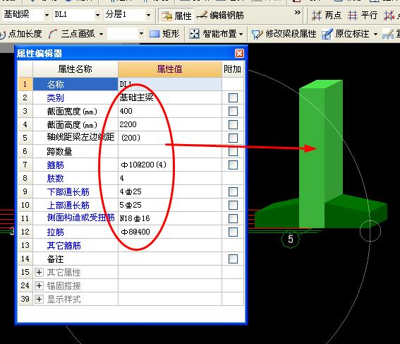 基础梁钢筋问题-广联达服务新干线-答疑解惑