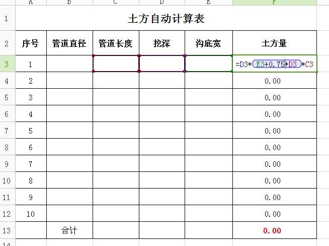 土方工程报价单范本_清单报价管道沟槽土方量怎么计算?