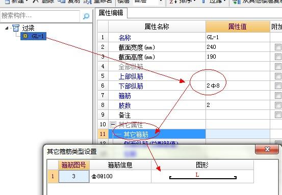 过梁钢筋名称-广联达服务新干线-答疑解惑