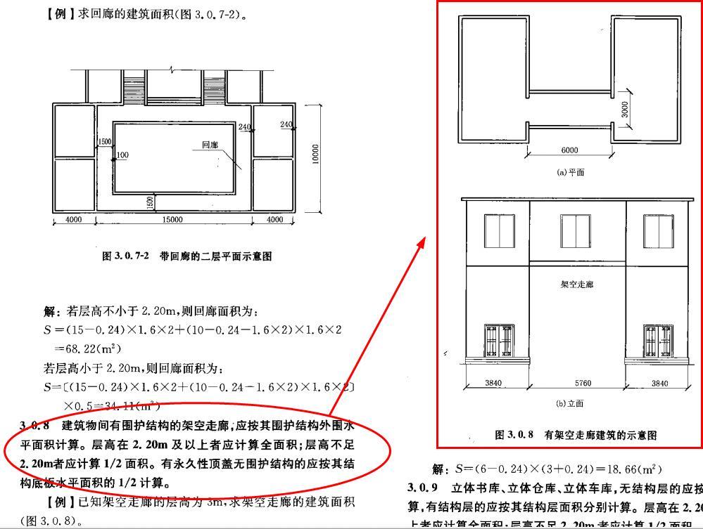 建筑面积问题-广联达服务新干线-答疑解惑