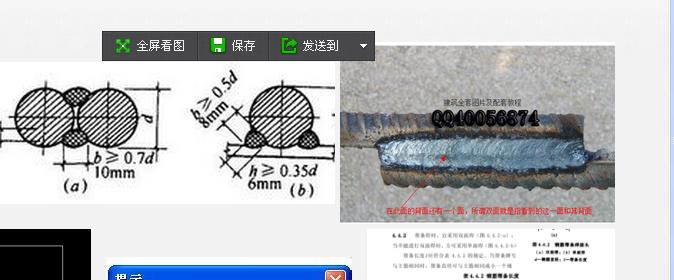 单面焊搭接_请问一,搭接就是绑扎连接;二,对焊是两个钢筋头对头焊;三,钢筋的单面
