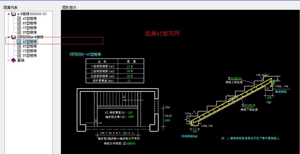 梯子筋-楼梯配筋C10 150是上部纵筋还是下部纵筋