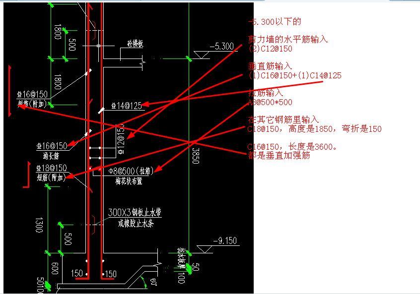 地下室剪力墙挡土墙计算例子-地下室挡土墙(侧墙)与