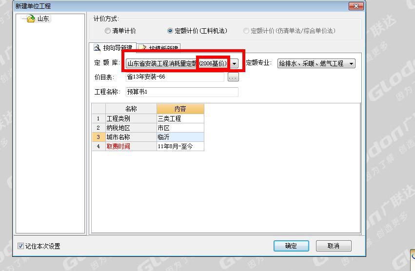 广联达计价软件广联达服务新干线图片