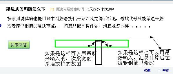 梁悬挑的鸭筋怎么布广联达服务新干线图片