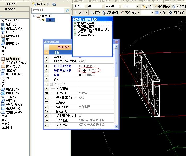 200圈梁,但钢筋怎么定义图纸中还有细部详图,细部详图的钢筋怎