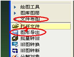 改变算量中,施工cad图纸之后,结构图纸安装的定位报告符号优化电气