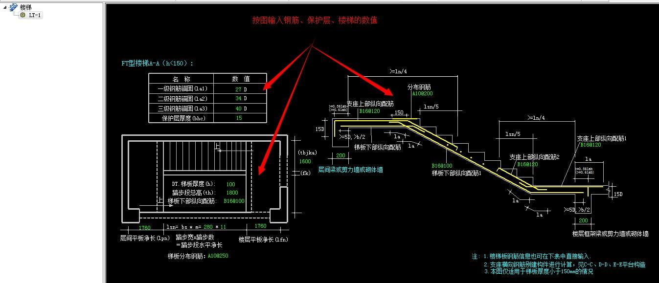 怎样用广联达钢筋算量软件画楼梯