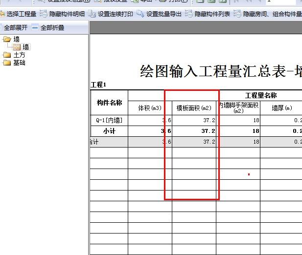 广联达图形2013怎么看模板展开面积.-广联达服务新