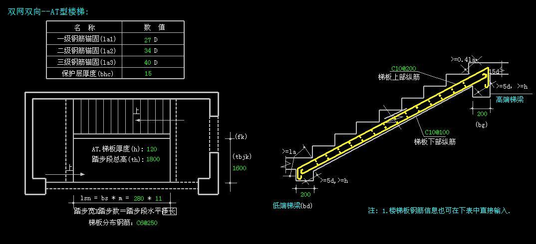楼梯钢筋量的计算 手算