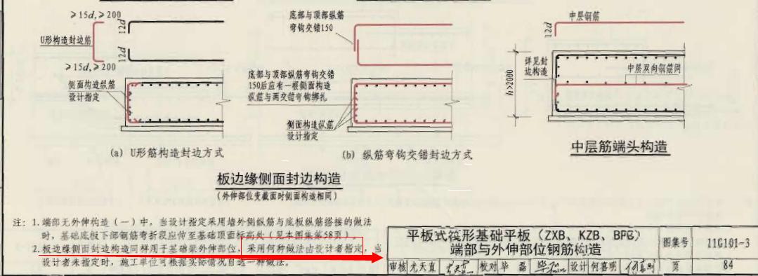 筏板封边构造-广联达服务新干线-答疑解惑
