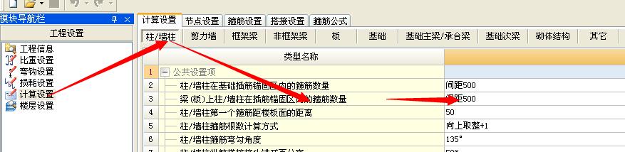 节点区箍筋怎么输入?-广联达服务新干线-答疑解惑