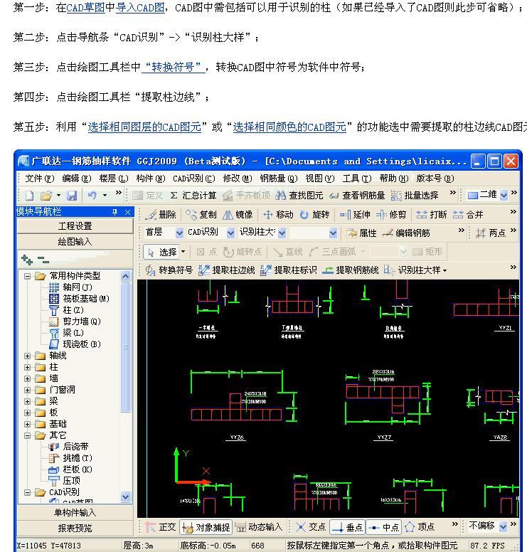 CAD导图识别时,识别暗柱表的农村?一层钢筋140平米v农村图纸图片