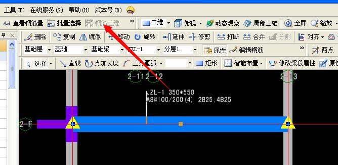 基础梁钢筋-广联达服务新干线-答疑解惑