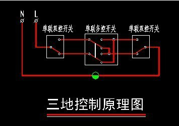 三个单联双控开关分别控制三个应急灯