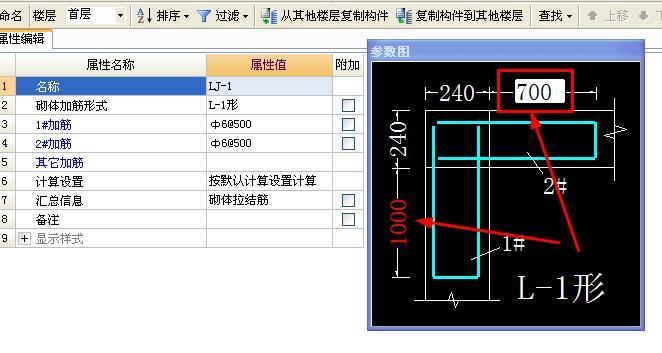 请问砌体加筋怎么设置广联达服务新干线图片