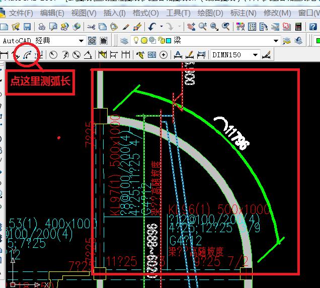 首先,要看你的弧形窗有没有在同一图层。 1.如果CAD图在同一图层,你只要点击鼠标左键,选择弧形窗上的任意一个点,即可选中整个弧形窗,然后在命令窗口中输入:Li ,然后点击回车,即可算出弧形窗的周长及面积。 2.如果弧形窗没有在同一图层,首先,你需要在命令窗口中输入 PL,然后点击回车,接着连续点击鼠标左键,将弧形窗围成一个闭合的图形,然后点击鼠标右键。这时,你只要再次点击鼠标左键,选择弧形窗上的任意一点,就可以选中刚才你所围成的整个弧形窗,接着,你再在命令窗口中输入:Li ,然后点击回车,即可算出弧形窗