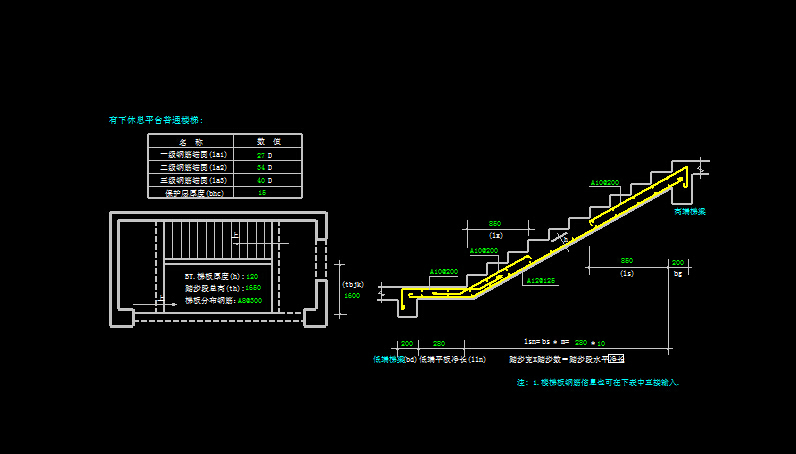 楼梯钢筋信息-广联达服务新干线-答疑解惑
