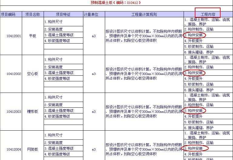 预制窗台板的安装问题-广联达服务新干线-答疑解惑