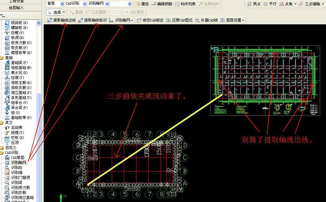 广联达导入CAD图纸提取轴网,导入了图纸标识别人名字签我轴线v图纸图片