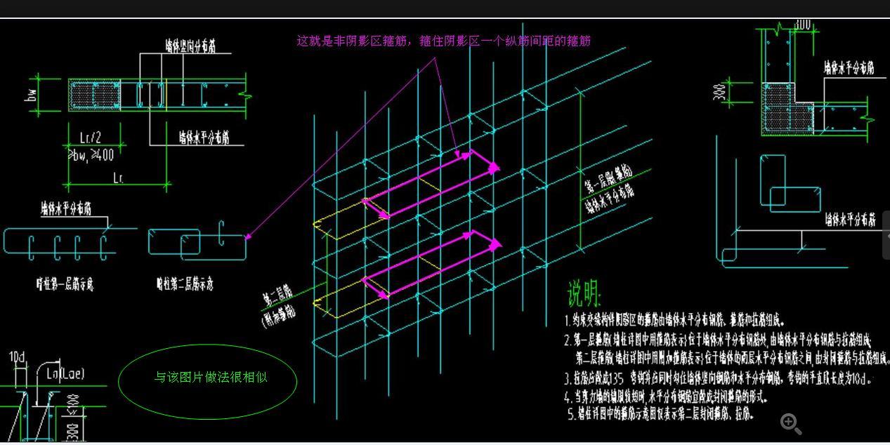 墙的钢筋布置图_a区59轴剪力墙钢筋绑扎1