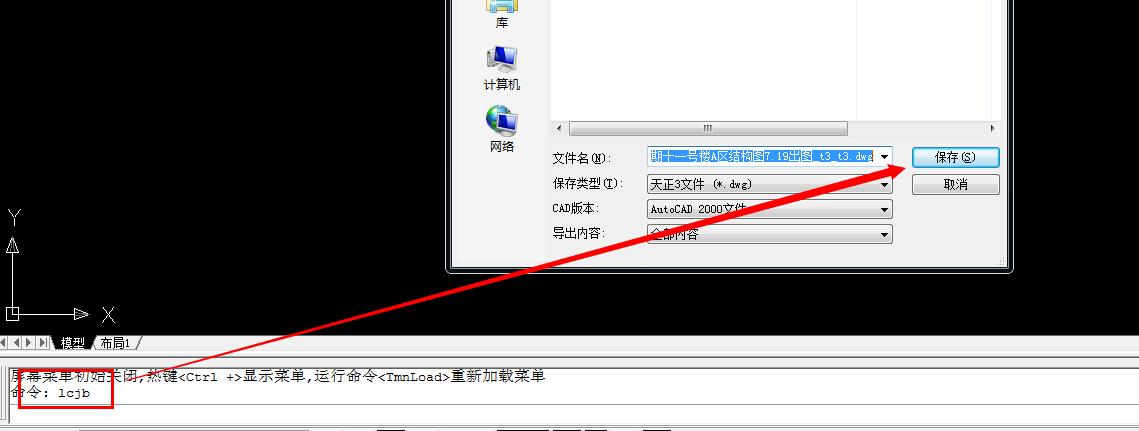 CAD图软件网倒入钢筋算量中轴中不识别cad画如何窗户图片