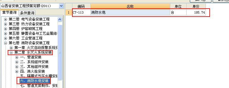 消防炮套什么定额-广联达服务新干线-答疑解惑