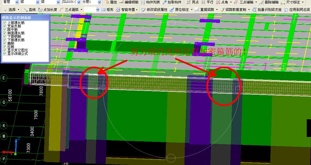 框剪结构中框梁一端是剪力墙身时