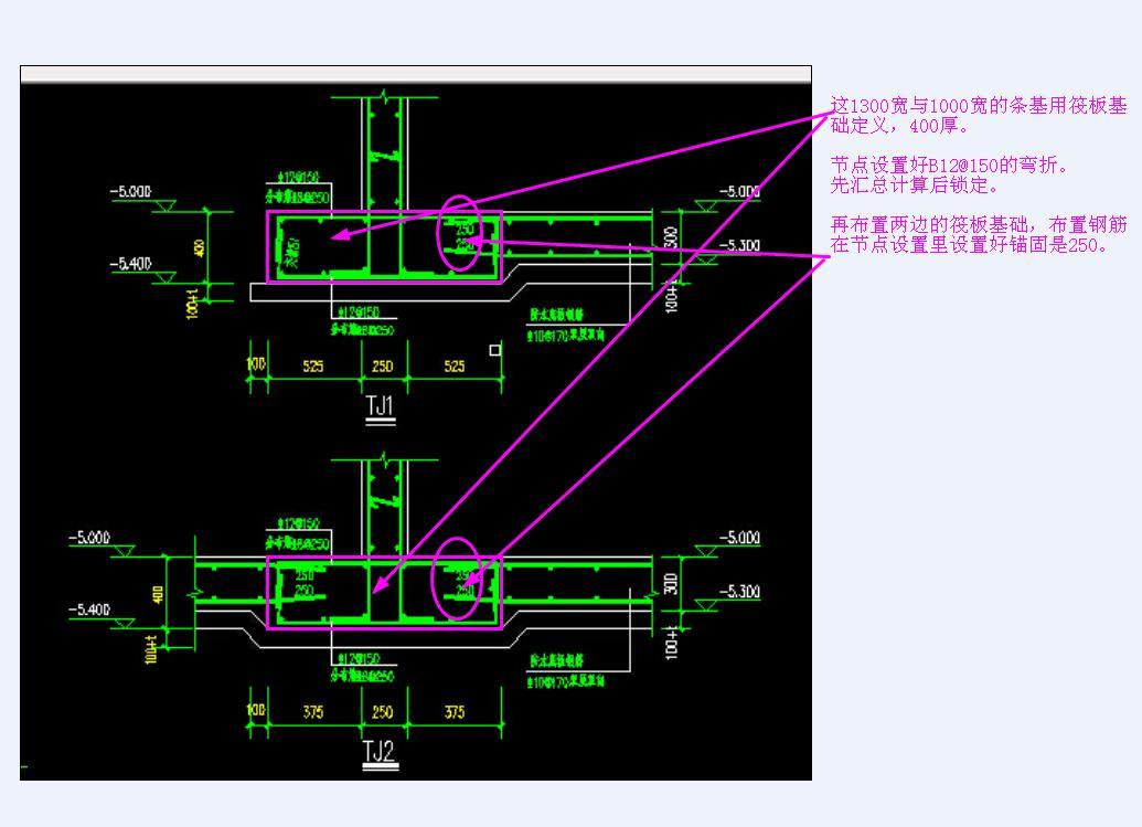 你截图中第一幅截图,不用条基输入,用筏板定义按右侧部分定义,然后画上图,再用上方工具栏中的设置筏板边坡的功能在弹出参数图中选择一端下沉的边坡参数图,然后在其中修改绿色字体即可,在计算节点设置中设置钢筋的锚固长度即可完成。第二幅图,可以用后浇带构件或自定义异形线或条基构件来处理,图中没有H2在软件参数中直接输入0来处理。