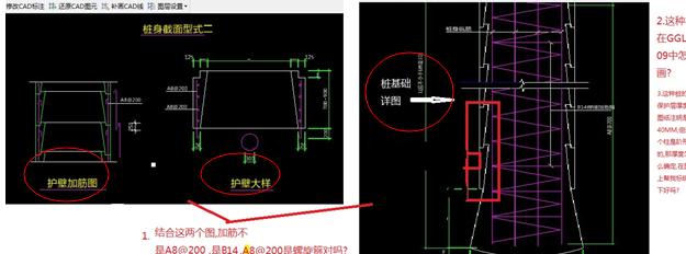 桩图中的钢筋的保护层厚度-广联达服务新干线-答疑