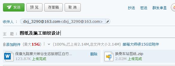 施工组织设计-广联达服务新干线-答疑解惑