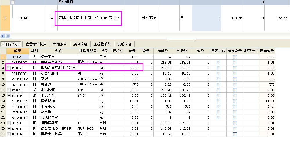 检查井套什么定额 上海hmcn36]塑料网检查井