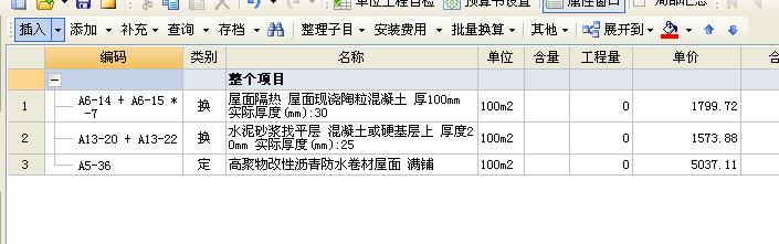 这个套什么定额?-广联达服务新干线-答疑解惑