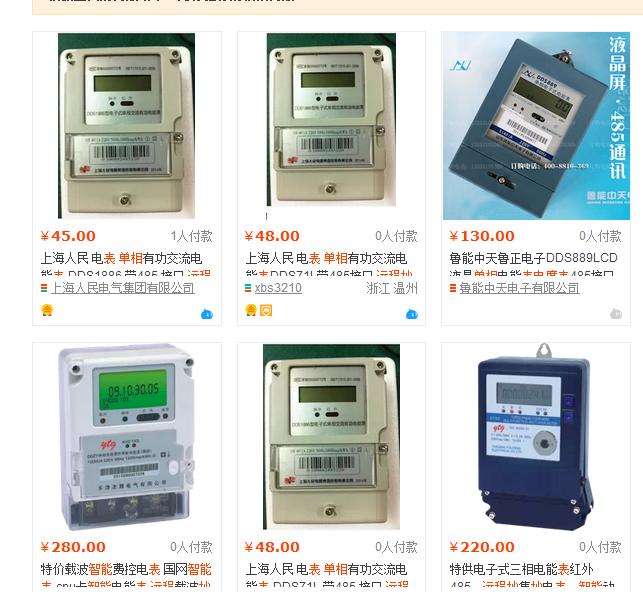智能电表大概多少钱一块?能远程抄表那种
